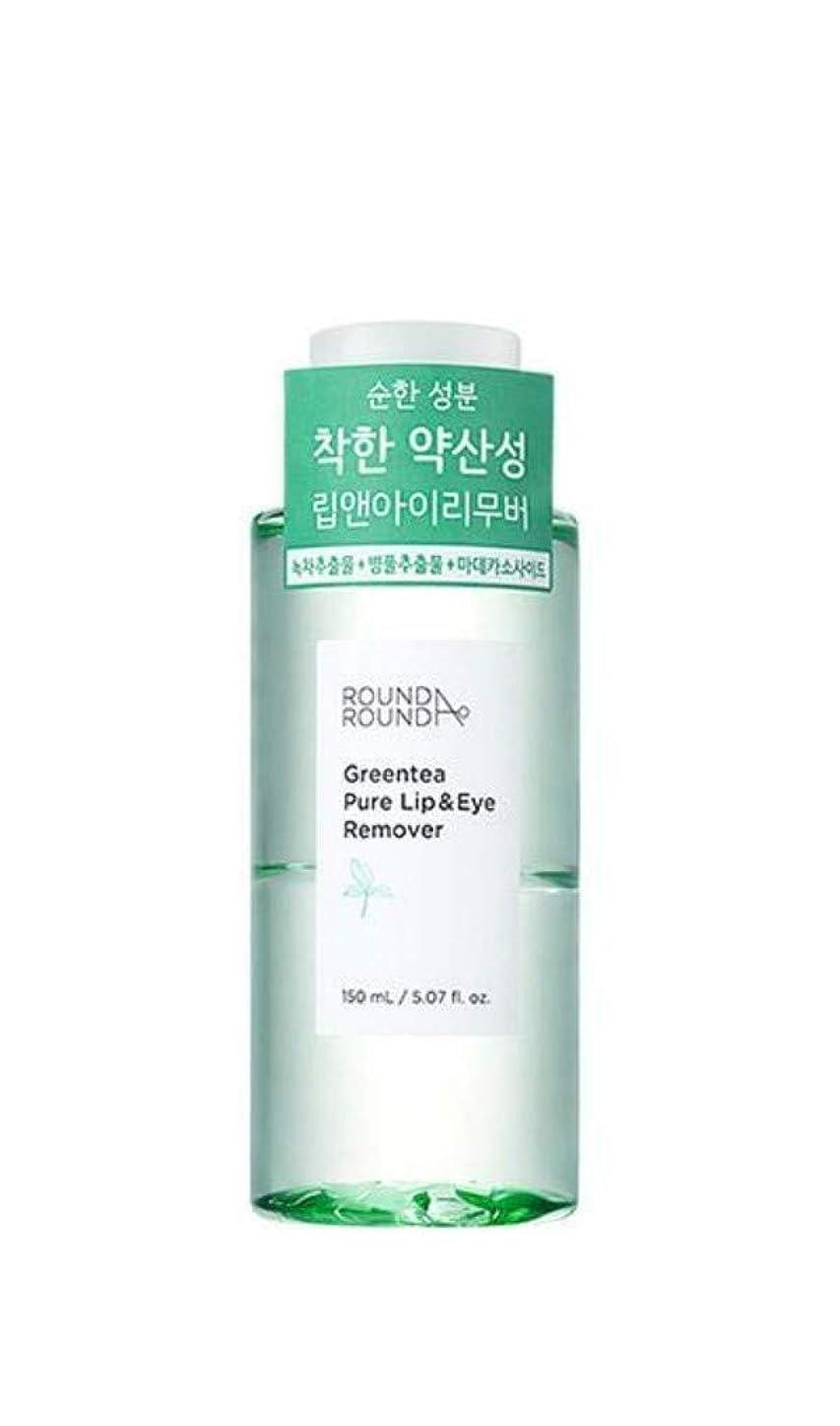 小間手入れ異議ROUND A ROUND☆GreenTea Pure Lip&Eye Remover 150ml 弱酸性リップ&アイリムーバー[並行輸入品]