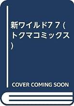 新ワイルド7 7 (トクマコミックス)