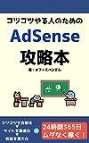 コツコツやる人のためのAdSense攻略本