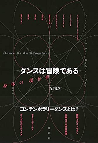 【Amazon.co.jp 限定】ダンスは冒険である―身体の現在形