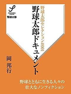 野球太郎ドキュメント (野球太郎セレクション)