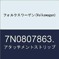 フォルクスワーゲン(Volkswagen) アタッチメントストリップ 7N0807863.