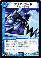 デュエルマスターズ 【アクア・ガード】 DMX03-030-C ≪デッキビルダーDX-エイリアン・エディション≫