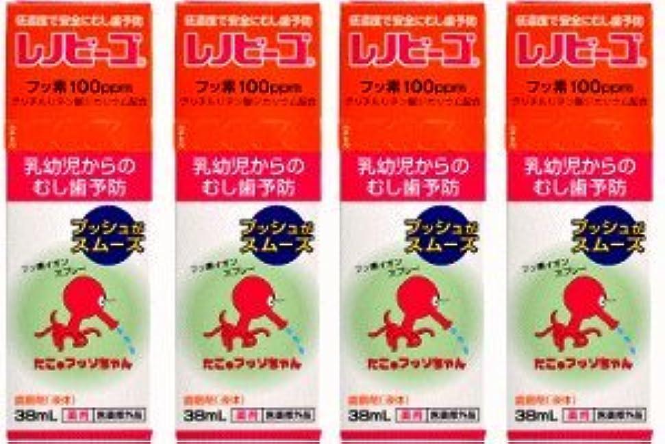 開いた塩辛い割る【ゾンネボード】 レノビーゴ フッ素配合スプレー 38ml×4個セット まとめ割!