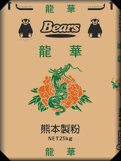 【 中力粉 】 高級中華麺用粉 龍華 25kg 業務用 中華麺 用 小麦粉
