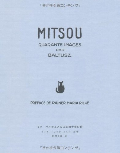 ミツ バルテュスによる四十枚の絵