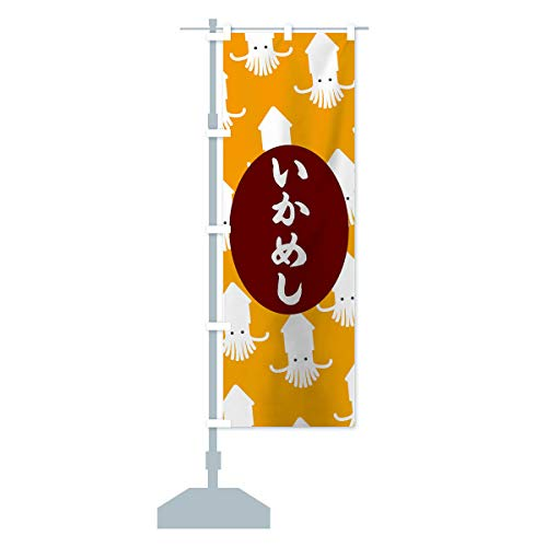 いかめし のぼり旗 サイズ選べます(ショート60x150cm 左チチ)