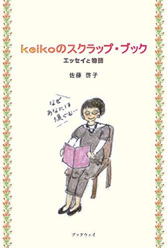 keikoのスクラップ・ブックの詳細を見る