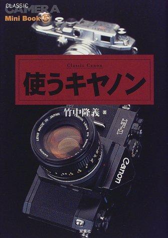 使うキヤノン (クラシックカメラMini Book)