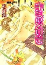 キミのとりこ (アクションコミックスBoys Loveシリーズ)