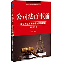 Knowing Law: the practical operation of the new Law and Case fine solution (Case Application Edition)(Chinese Edition)