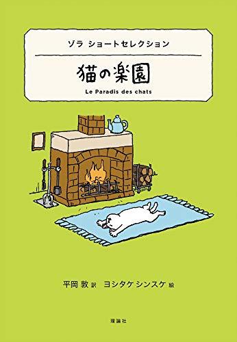 ゾラ ショートセレクション 猫の楽園 (世界ショートセレクション)