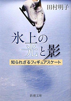 氷上の光と影―知られざるフィギュアスケート (新潮文庫)の詳細を見る