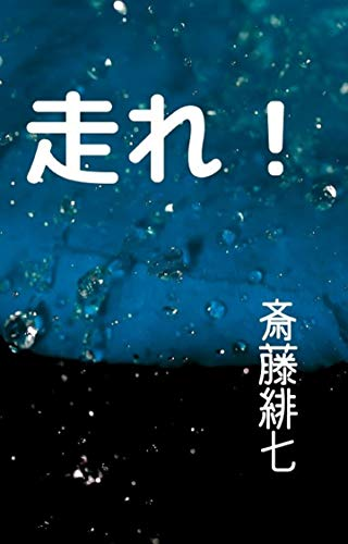 hasire saitohinabunko (Japanese Edition)