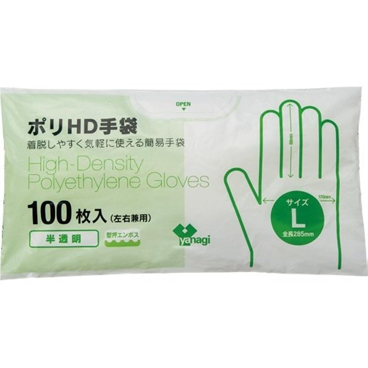 みぞれセージ腐敗やなぎプロダクツ ポリHD手袋 半透明 L 1セット(1000枚:100枚×10パック)