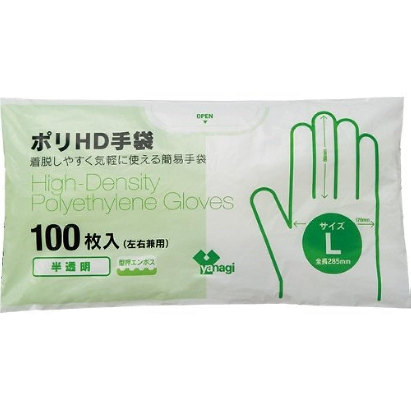 マイナスミネラル些細なやなぎプロダクツ ポリHD手袋 半透明 L 1セット(1000枚:100枚×10パック)