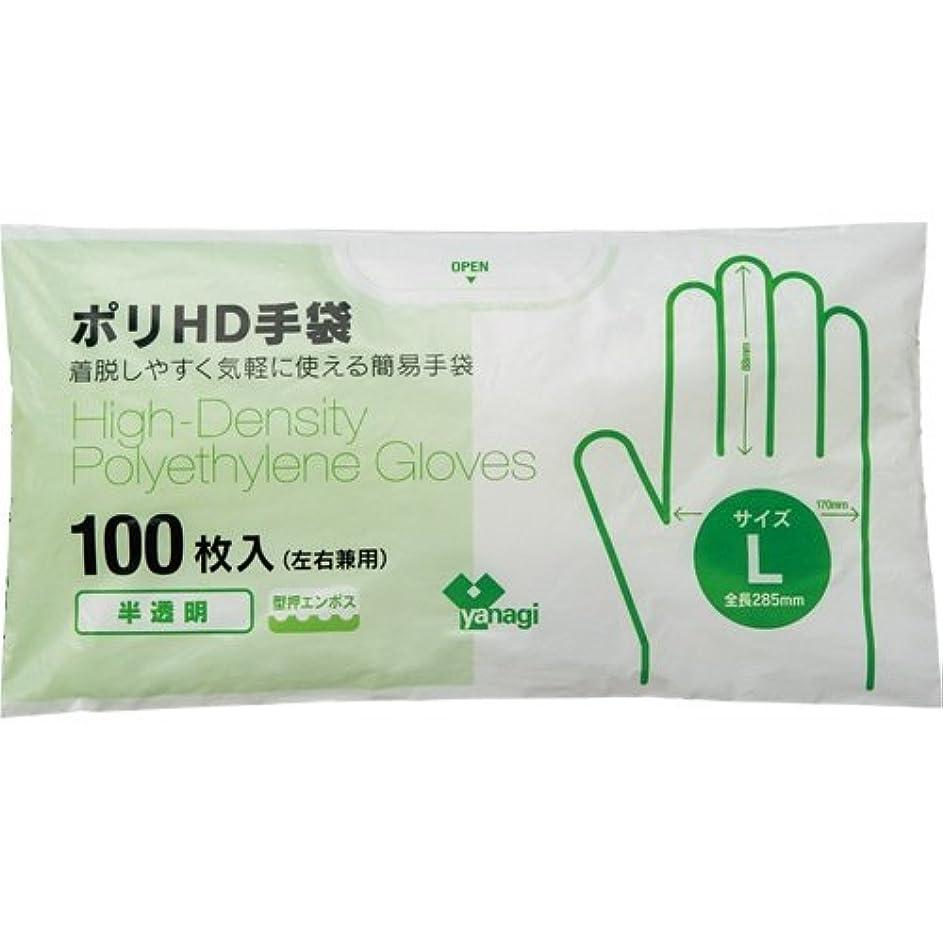 分類維持する個人やなぎプロダクツ ポリHD手袋 半透明 L 1セット(1000枚:100枚×10パック)