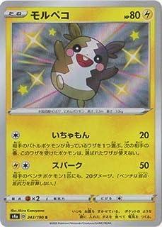 ポケモンカードゲーム PK-S4a-243 モルペコ S