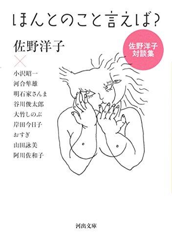 『ほんとのこと言えば?: 佐野洋子対談集 (河出文庫 さ 39-1)』のトップ画像