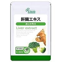 【リプサ公式】 肝臓エキス 約1か月分 C-301 スルフォラファン サプリメント