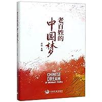 老百姓的中国梦
