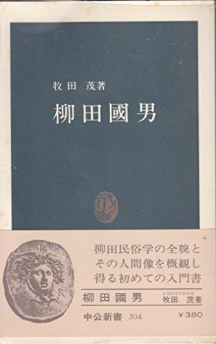 柳田國男 (中公新書)