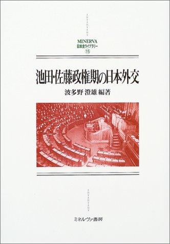池田・佐藤政権期の日本外交 (MINERVA日本史ライブラリー)の詳細を見る