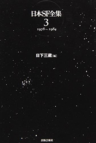 日本SF全集 3 1978~1984の詳細を見る