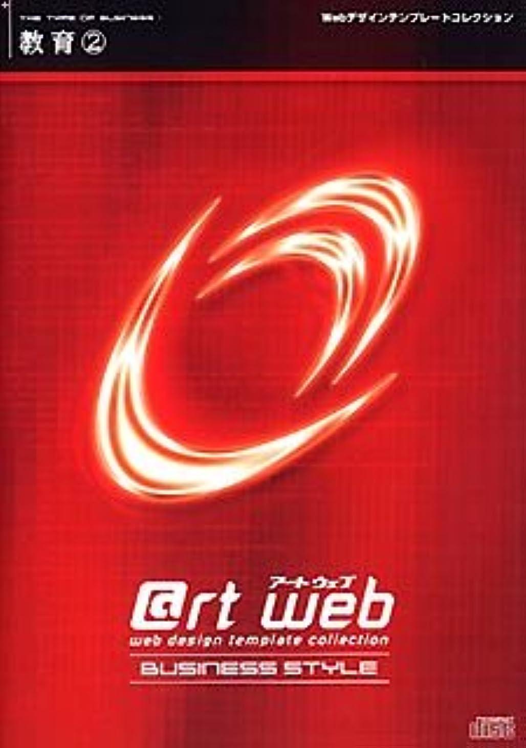 独占指導するシード@rt web BUSINESS STYLE 教育 2