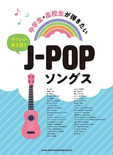 ウクレレ弾き語り 中学生・高校生が弾きたいJ-POPソングス