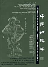 Gynecology of Traditional Chinese Medicine (Library of Traditional Chinese Medicine: Chinese/English edition) (Newly Compiled Practical ... Medicine) (English and Chinese Edition)