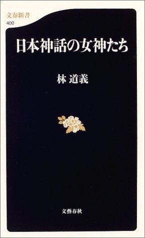 日本神話の女神たち (文春新書)