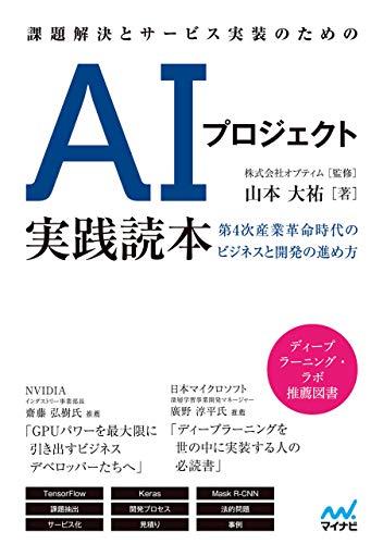 課題解決とサービス実装のためのAIプロジェクト実践読本