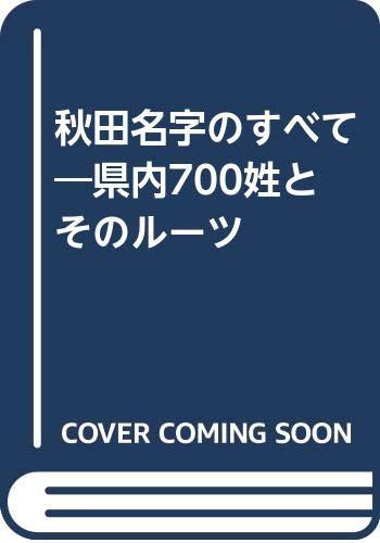 秋田名字のすべて―県内700姓とそのルーツの詳細を見る