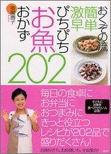 おくぞの流 簡単 激早 ぴちぴちお魚おかず202 (講談社のお料理BOOK) - 奥薗 壽子