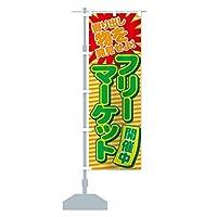 フリーマーケット開催中 のぼり旗 サイズ選べます(ショート60x150cm 左チチ)