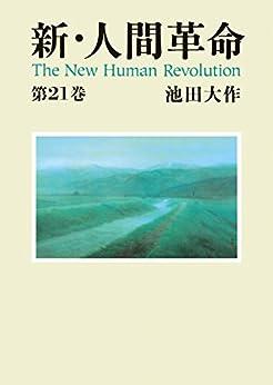 [池田大作]の新・人間革命21