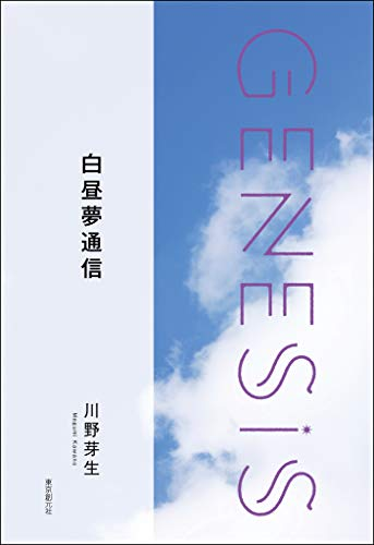 白昼夢通信-Genesis SOGEN Japanese SF anthology 2019- 創元日本SFアンソロジー2019