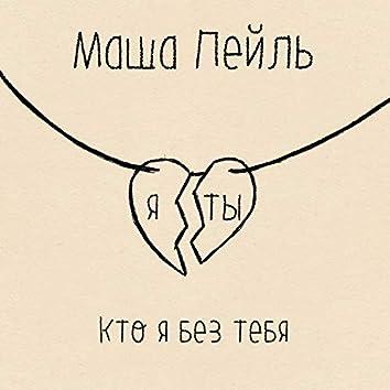 Кто я без тебя