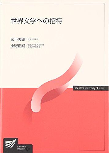 世界文学への招待 (放送大学教材)