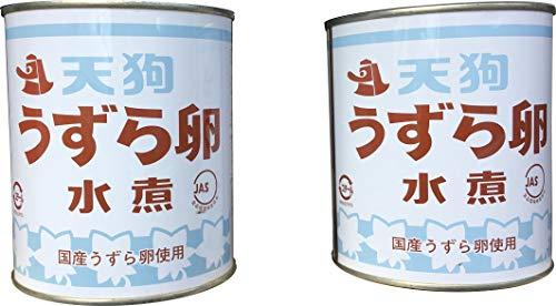 【天狗】 うずらの卵 水煮 2号缶(430g) ×2個 【国産 うずら卵使用】