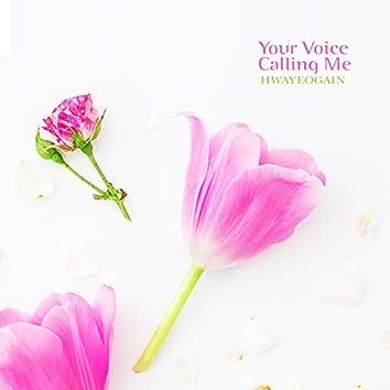 날 부르는 너의 목소리