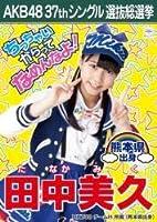 HKT48 田中美久 37th総選挙ポスター 2014 ミュージアム会場限定
