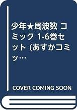 少年★周波数 コミック 1-6巻セット (あすかコミックスCL-DX)