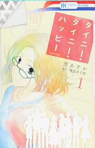 タイニー・タイニー・ハッピー 1 (花とゆめCOMICS)