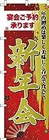 既製品のぼり旗 「新年会」居酒屋 飲み会 短納期 高品質デザイン 600mm×1,800mm のぼり