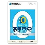 ZERO ウイルスセキュリティ 1台用 オンラインコード版