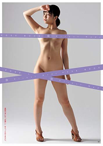 『ビジュアルヌード・ポーズBOOK act 戸田真琴』の4枚目の画像