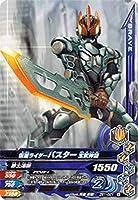ガンバライジング ZB1-021 仮面ライダーバスター 玄武神話 N