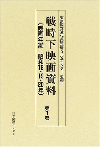 戦時下映画資料―映画年鑑昭和18・19・20年 (第1巻)の詳細を見る